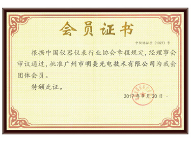 Member of China Instrument Association