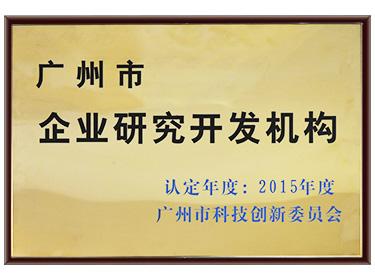 Guangzhou Enterprise Research and Development Institute
