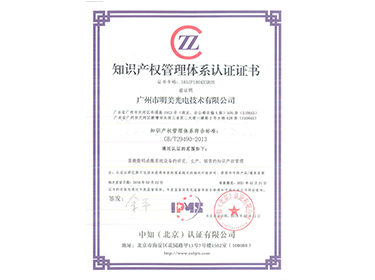 Intellectual Property Management System Certificate