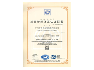ISO9001:2015 Chinese Certificate
