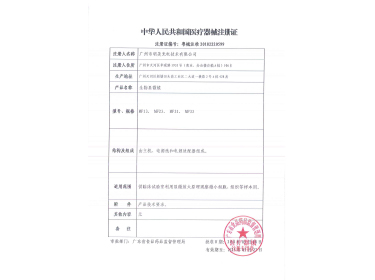 Medical Device Product Registration Certificate