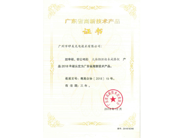 High-tech Product Certificate