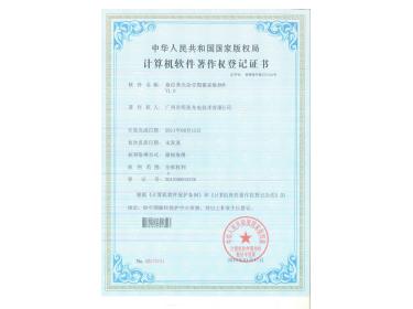 Software Copyright Registration Certificate