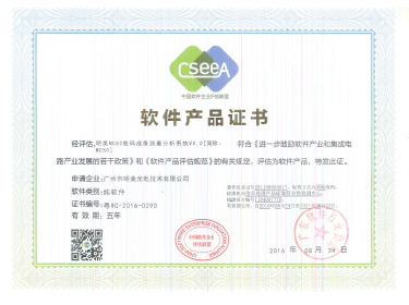 Software Certificate